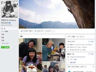 Facebookページのイメージ